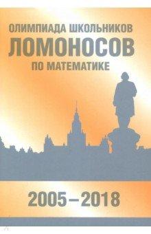 "Олимпиада школьников ""Ломоносов"" по математике (2005-2018)"