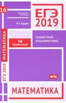 решебник по геометрии 2019