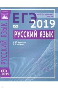 ЕГЭ-19. Русский язык. Диагностические работы