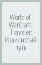 Обложка World of WarCraft. Traveler: Извилистый путь