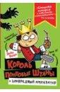 Обложка Король Понтовые Штаны и Зловредный император