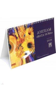 Календарь перекидной малый на 2019 год  «Ангелы Вита Нова».