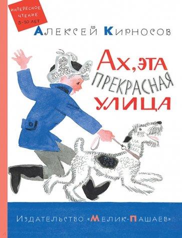 Ах, эта прекрасная улица, Кирносов Алексей