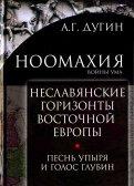 Ноомахия: войны ума. Неславянские горизонты Восточной Европы