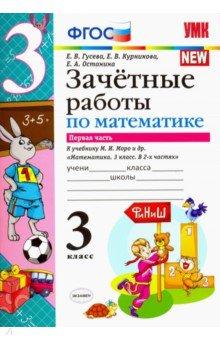 Математика. 3 класс. Зачетные работы. К учебнику М. И. Моро. В 2-х частях. Часть 1. ФГОС