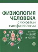 Физиология человека с основами патофизиологии. В 2-х томах. Том 1