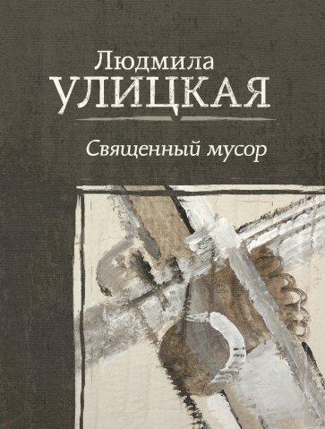 Священный мусор, Улицкая Людмила Евгеньевна