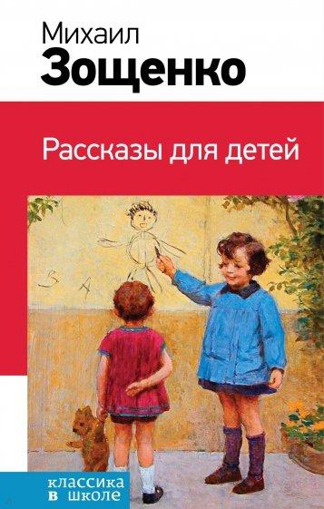 Рассказы для детей, Зощенко Михаил Михайлович