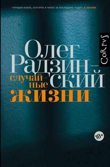 Случайные жизни, Радзинский Олег