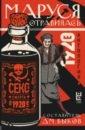 Маруся отравилась: секс и смерть в 1920-е [антология],