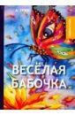 Грин Александр Степанович Веселая бабочка