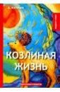 Козлиная жизнь, Куприн Александр Иванович