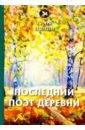 Последний поэт деревни, Есенин Сергей Александрович