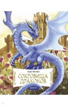 Купить Сокровища драконов, Качели, Классические сказки зарубежных писателей