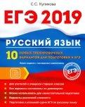 ЕГЭ 2019. Русский язык. 10 новых тренировочных вариантов