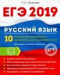 ЕГЭ 2019. Русский язык. 10 полных тренировочных вариантов к ЕГЭ