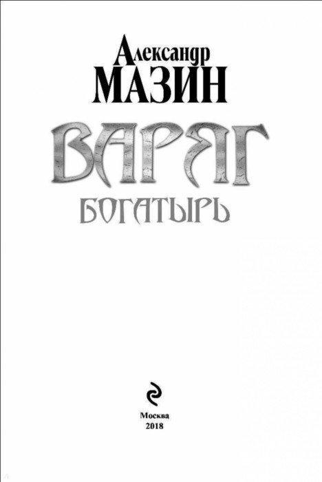 МАЗИН КНИГИ БОГАТЫРЬ СКАЧАТЬ БЕСПЛАТНО