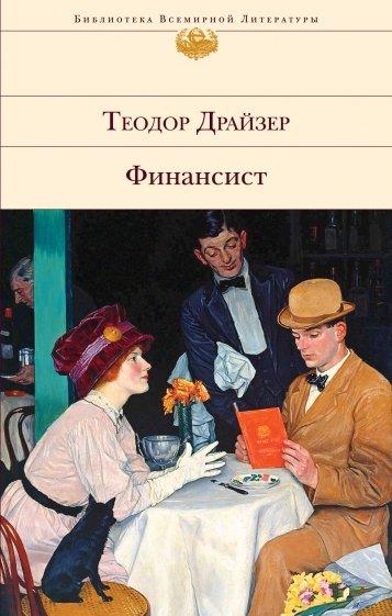 Финансист, Драйзер Теодор