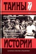 Троцкий и Сталин. Смертельный конфликт личностей