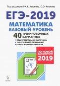 ЕГЭ-2019. Математика. Базовый уровень. 40 тренировочных вариантов по демоверсии 2019 года