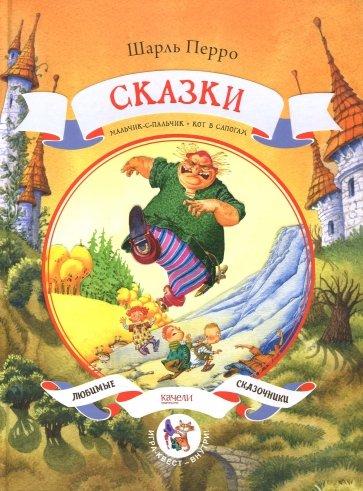 Сказки, Перро Шарль