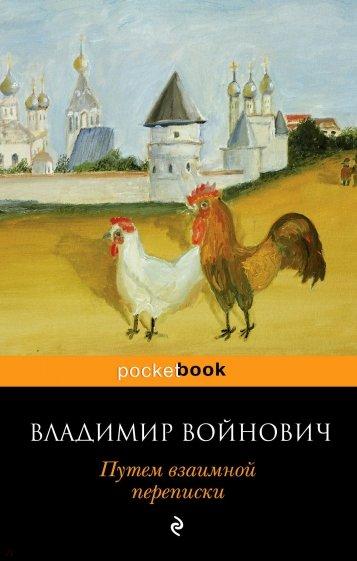 Путем взаимной переписки, Войнович Владимир Николаевич