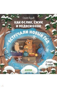 Купить Как Ослик, Ежик и Медвежонок встречали Новый год, Клевер Медиа Групп, Сказки отечественных писателей