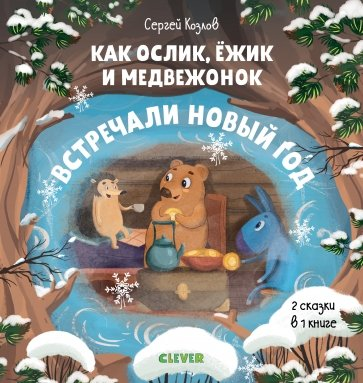 Как Ослик, ежик и Медвежонок встречали Новый год, Козлов С.