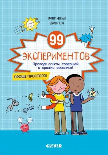 Зарядка для мозгов. 99 экспериментов