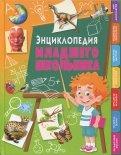 Энциклопедия младшего школьника