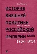 История внешней политики Российской империи 1801-1914. Том 4