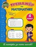 Тренажёр по математике. 4 класс. ФГОС