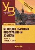 Методика обучения иностранным языкам. Учебник для вузов (бакалавриат). В 3-х частях. Часть 1