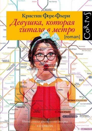 Девушка, которая читала в метро, Фере-Флери К.