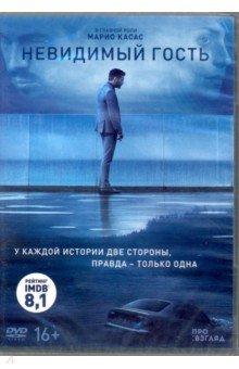 Zakazat.ru: Невидимый гость (DVD). Паоло Ориол