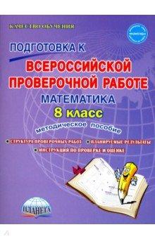 Математика. 8 класс. Подготовка к ВПР. Методическое пособие