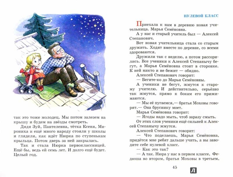 Иллюстрация 1 из 17 для Смешные рассказы о школе - Драгунский, Медведев, Коваль, Каминский | Лабиринт - книги. Источник: Лабиринт