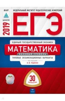 ЕГЭ-2019. Математика. Базовый уровень. Типовые экзаменационные варианты. 30 вариантов