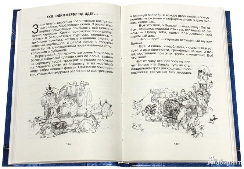 Иллюстрация 1 из 17 для Старик Хоттабыч - Лазарь Лагин   Лабиринт - книги. Источник: Лабиринт