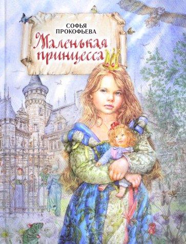 Маленькая принцесса, Прокофьева Софья Леонидовна