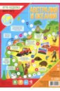 Обложка Игра-ходилка с фишками. Австралия и Океания