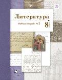 Литература. 8 класс. Рабочая тетрадь № 2. ФГОС