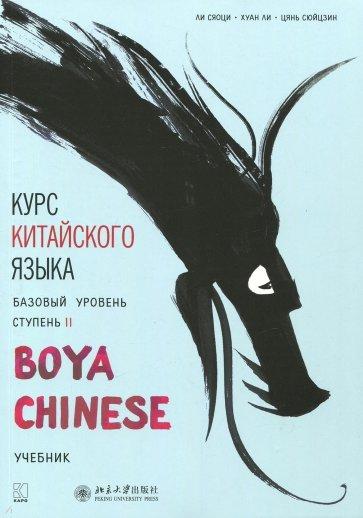"""Курс кит. яз.""""Boya Chinese"""" Ст-2 Базовый уровень, Ли Сяоци"""