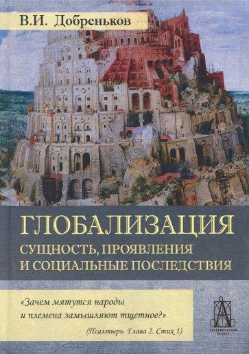 Глобализация: сущность, проявления и социальные последствия, Добреньков В.И.