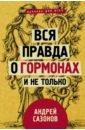 Вся правда о гормонах и не только, Сазонов Андрей