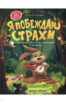 Купить Я побеждаю страхи. Энциклопедия для малышей в сказках, Феникс-Премьер, Сказки и истории для малышей