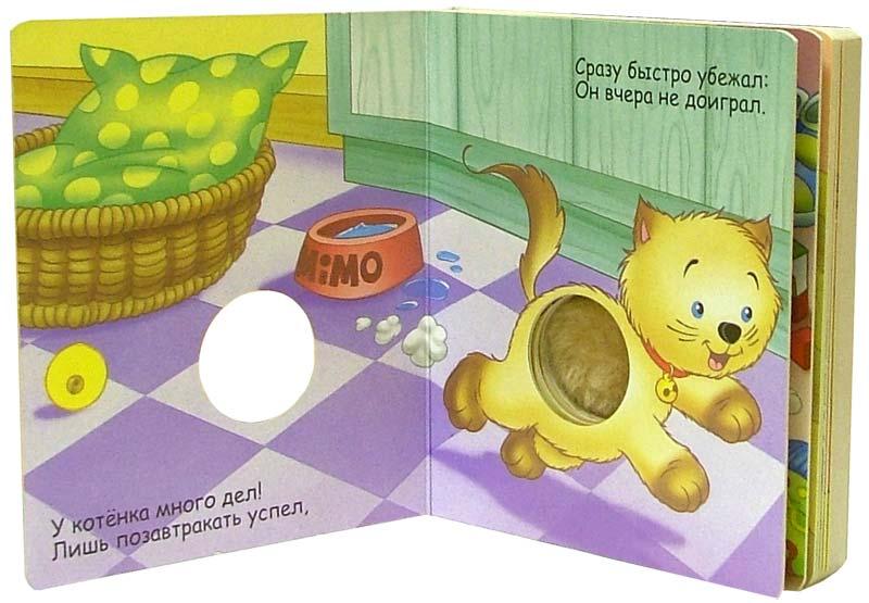 Иллюстрация 1 из 13 для Про котенка. Пушистый бочок | Лабиринт - книги. Источник: Лабиринт