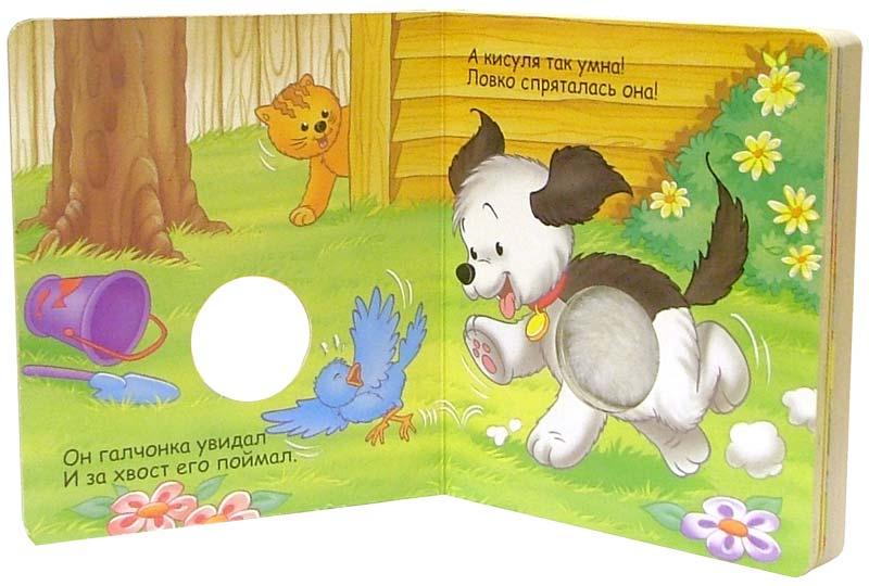 Иллюстрация 1 из 5 для Про щенка. Пушистый бочок   Лабиринт - книги. Источник: Лабиринт