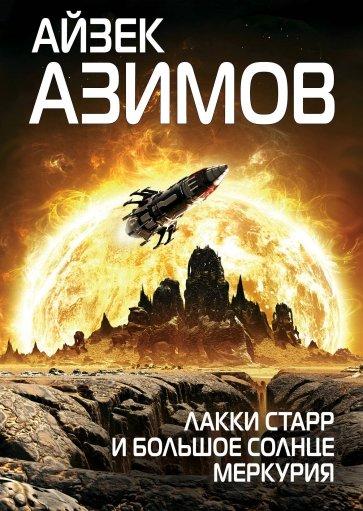 Лакки Старр и большое солнце Меркурия, Азимов Айзек