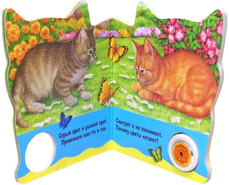 Иллюстрация 1 из 3 для Котята. Узнай мой голос | Лабиринт - книги. Источник: Лабиринт